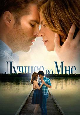 Постер к фильму Лучшее во мне 2014