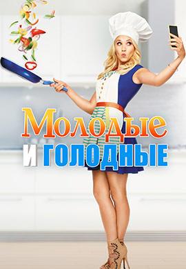 Постер к сериалу Молодые и голодные. Сезон 1 2014