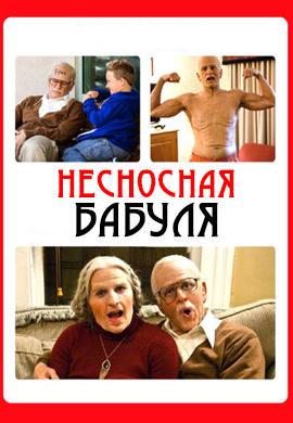 Постер к фильму Несносная бабуля 2014
