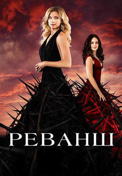Постер к сериалу Реванш. Сезон 4 2014