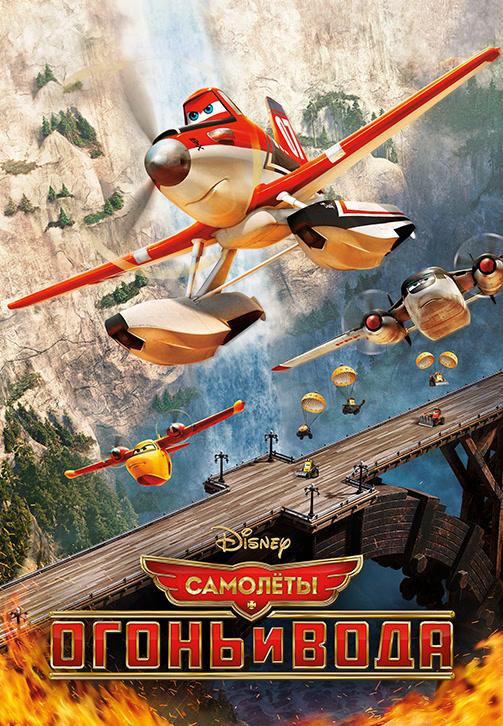 Постер к мультфильму Самолеты: Огонь и вода 2014