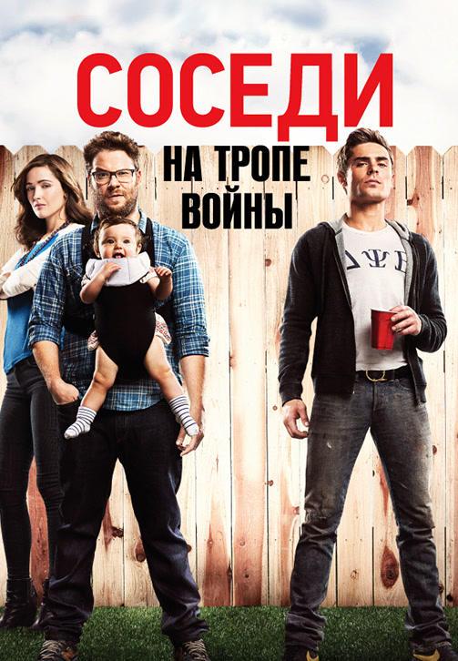 Постер к фильму Соседи. На тропе войны 2014