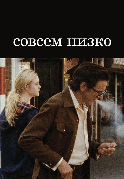 Постер к фильму Совсем низко 2014