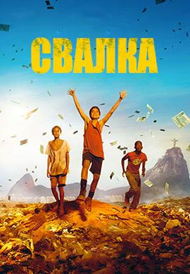 Постер к фильму Свалка 2014