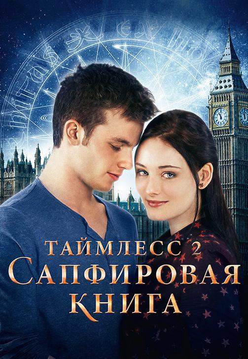 Постер к фильму Таймлесс 2: Сапфировая книга 2014