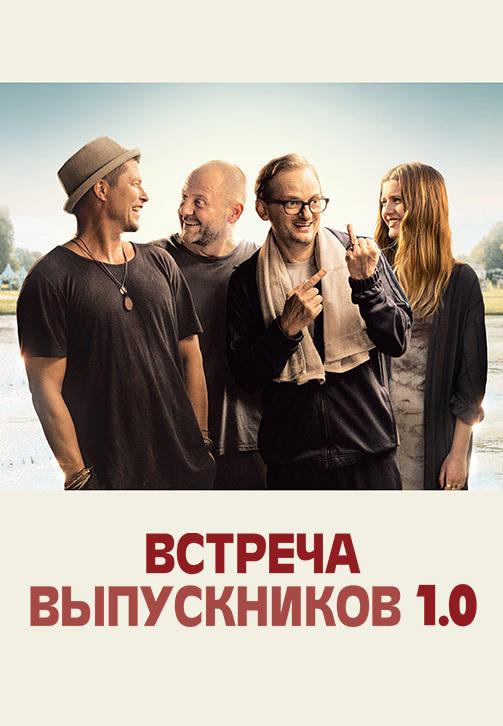 Постер к фильму Встреча выпускников 1.0 2018