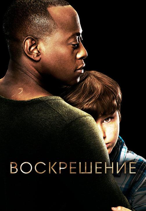 Постер к сериалу Воскрешение. Сезон 2 2014