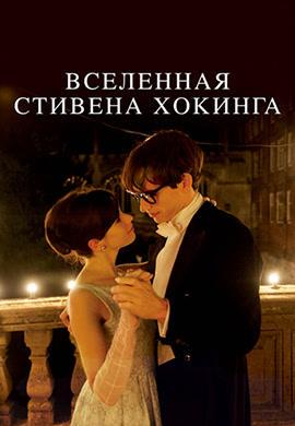Постер к фильму Вселенная Стивена Хокинга 2014