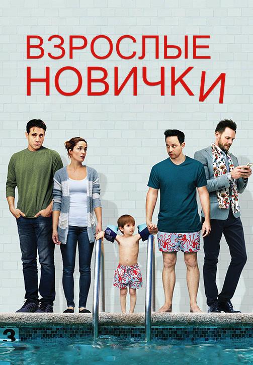 Постер к фильму Взрослые новички 2014