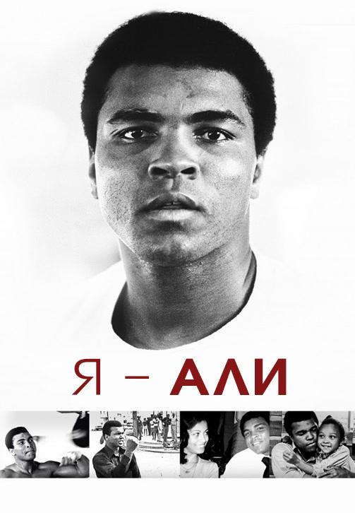 Постер к фильму Я – Али 2014