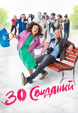 Постер к фильму 30 свиданий 2015