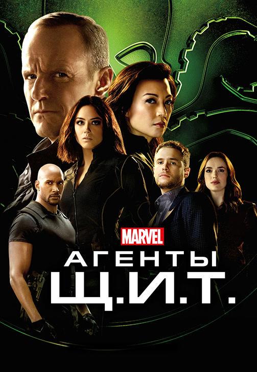 Постер к сериалу Агенты Щ.И.Т. Сезон 5 2017