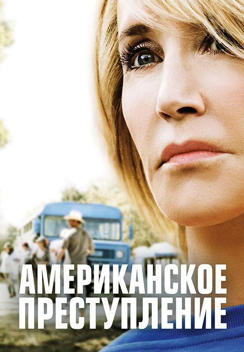 Постер к сериалу Американское преступление. Сезон 3 2017