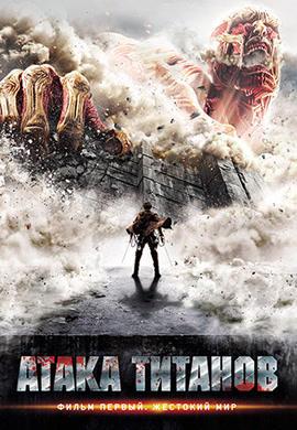 Постер к фильму Атака титанов. Фильм первый: Жестокий мир 2015