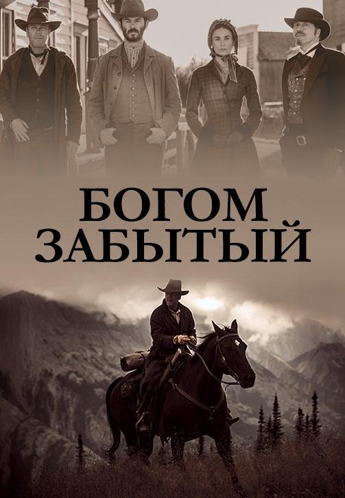 Постер к фильму Богом забытый 2015