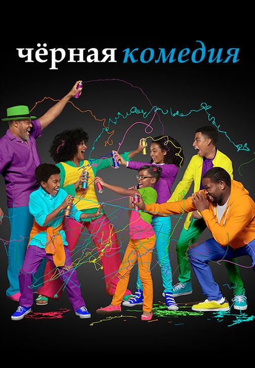 Постер к сериалу Чёрная комедия. Сезон 2 2015