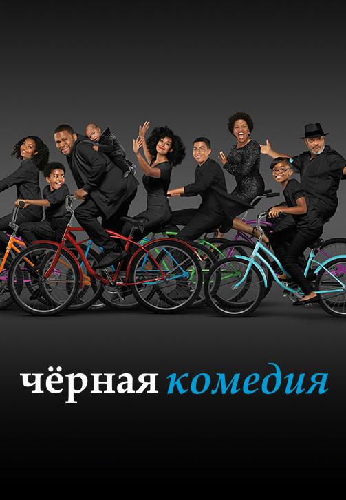 Постер к сериалу Чёрная комедия. Сезон 4 2017