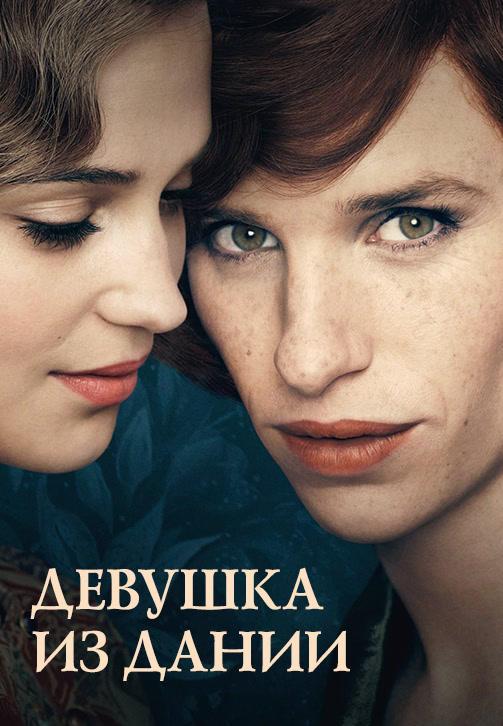 Постер к фильму Девушка из Дании 2015