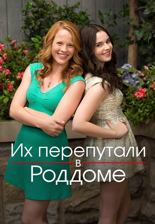 Постер к сериалу Их перепутали в роддоме. Сезон 5 2015