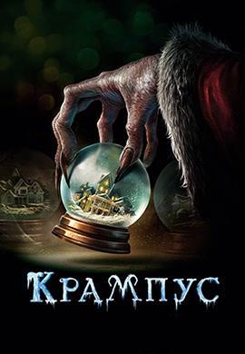 Постер к фильму Крампус 2015