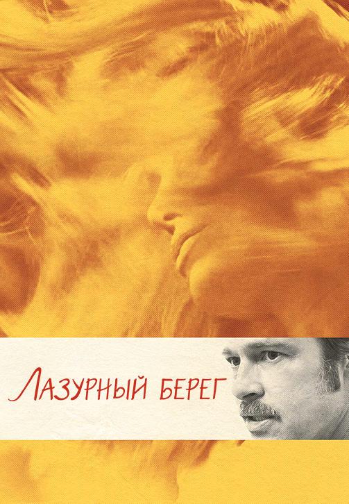 Постер к фильму Лазурный берег 2015