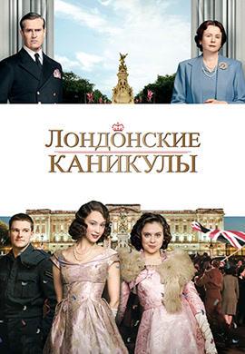 Постер к фильму Лондонские каникулы 2015