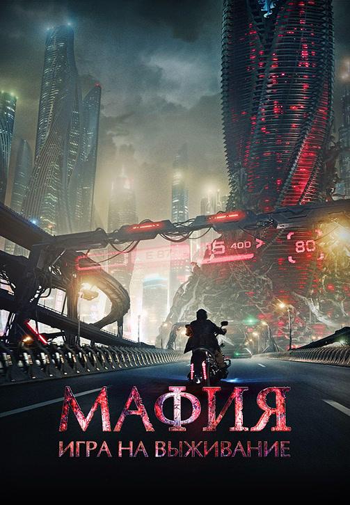 Постер к фильму Мафия: Игра на выживание 2015