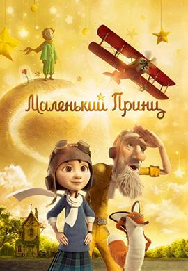 Постер к фильму Маленький принц 2015