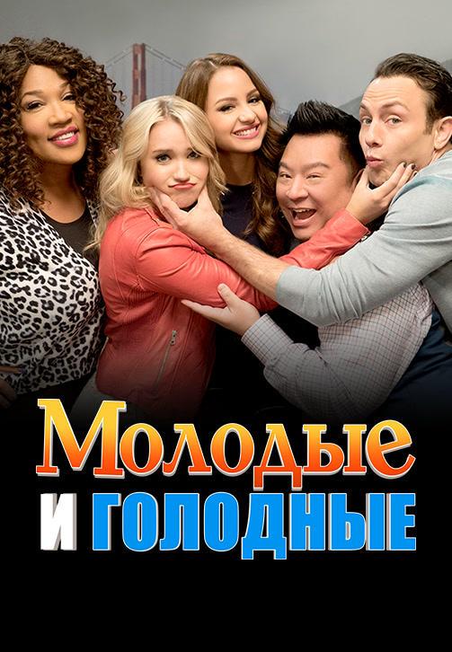 Постер к сериалу Молодые и голодные. Сезон 4 2016