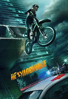 Постер к фильму Неуловимые (2015) HD 2015
