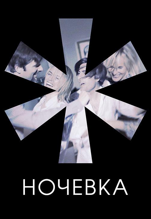 Постер к фильму Ночёвка 2015