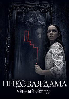 Постер к фильму Пиковая дама: Черный обряд 2015