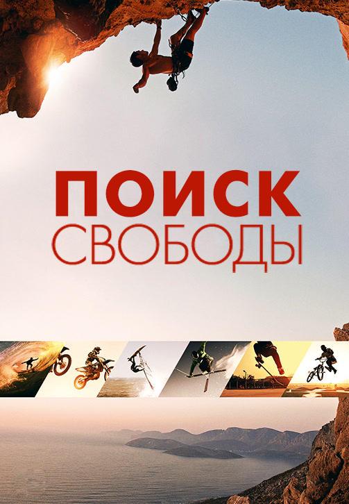 Постер к фильму Поиск свободы 2015