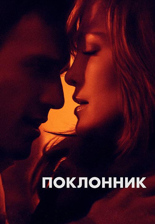Постер к фильму Поклонник 2015
