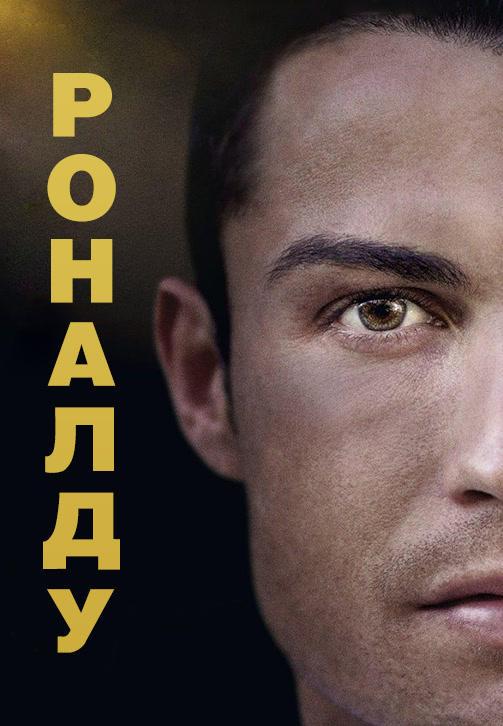 Постер к фильму Роналду 2015