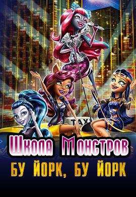 Постер к фильму Школа Монстров: Бу Йорк, Бу Йорк 2015