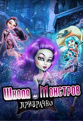 Постер к фильму Школа Монстров: Призрачно 2015