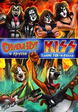 Постер к фильму Скуби-Ду! и группа KISS: Тайны рок-н-ролла 2015
