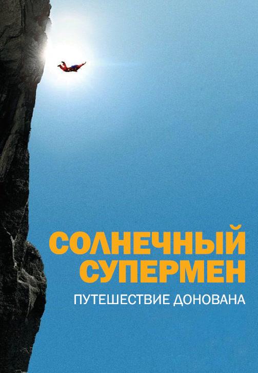 Постер к фильму Солнечный супермен: Путешествие Донована 2014