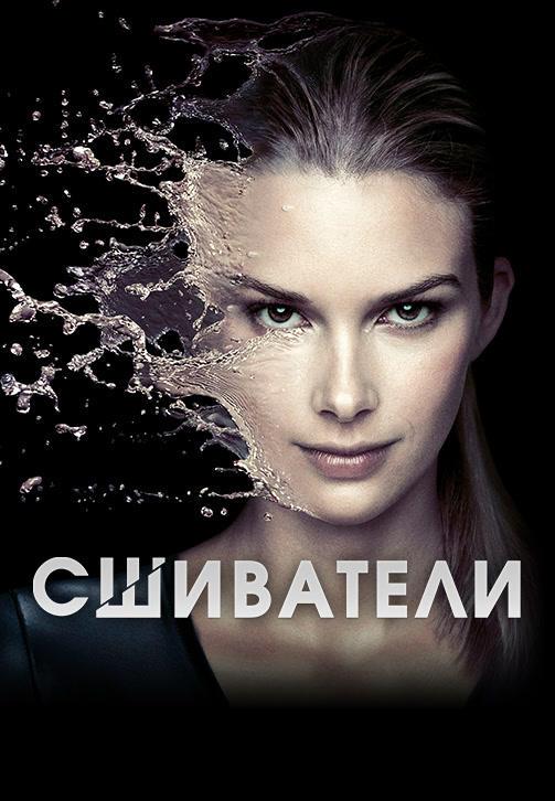 Постер к сериалу Сшиватели. Сезон 2 2016