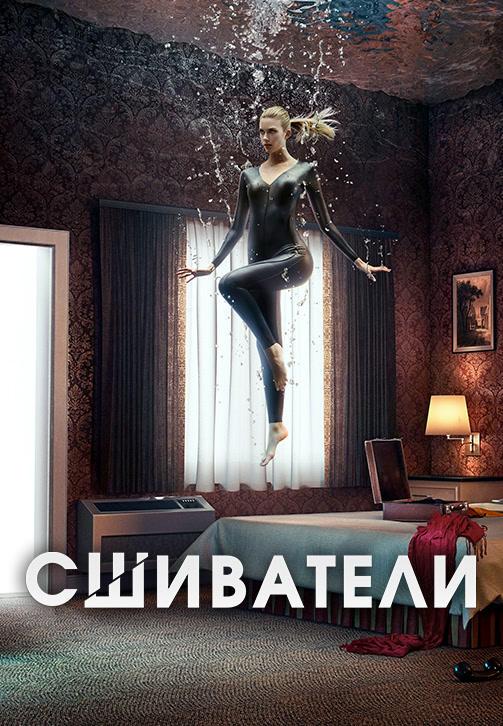 Постер к сериалу Сшиватели. Сезон 3 2017
