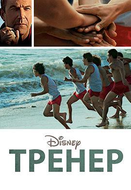 Постер к фильму Тренер 2015