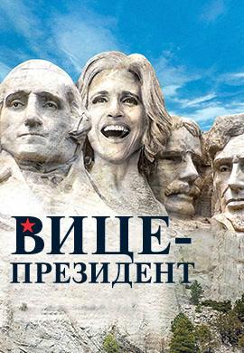 Постер к сериалу Вице-президент. Сезон 4 2015
