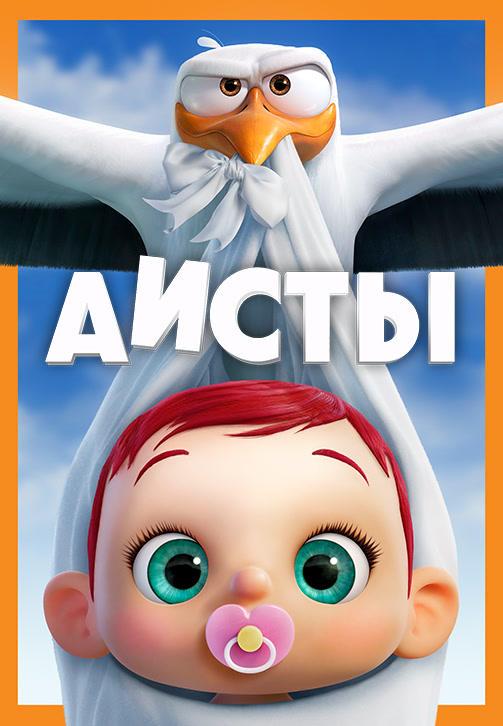 Постер к мультфильму Аисты 2016