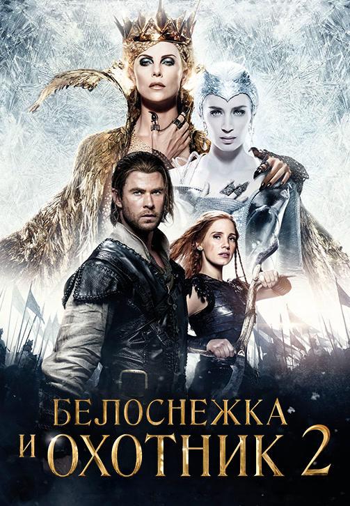 Постер к фильму Белоснежка и охотник 2 2016