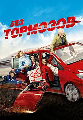 Постер к фильму Без тормозов 2016