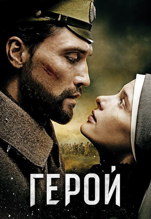 Постер к фильму Герой 2016