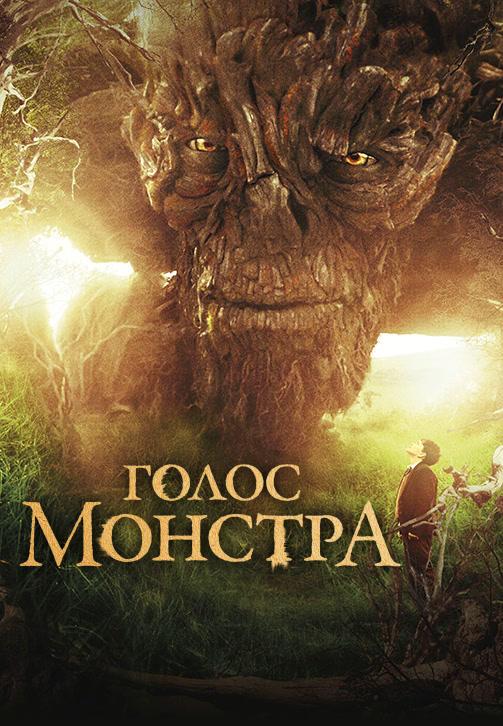 Постер к фильму Голос монстра 2016