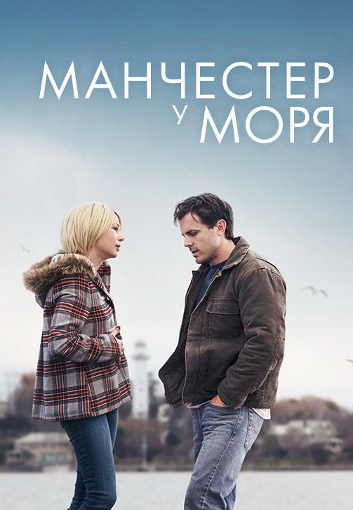 Постер к фильму Манчестер у моря 2016