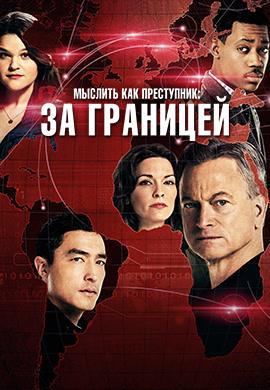 Постер к сериалу Мыслить как преступник: За границей. Сезон 1 2016